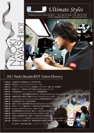 Noaki Hayashi RDT ss.jpg