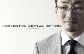Takao Kinoshita DDS 3.jpg